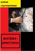 """Обкладинка книги """"Мальва-Христина"""""""