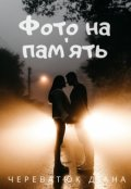 """Обкладинка книги """"Фото на пам'ять"""""""