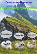 """Book cover """"Сказочные существа"""""""