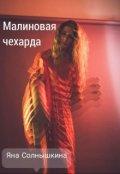 "Book cover ""Малиновая чехарда """