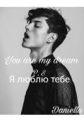 "Обкладинка книги ""You are my dream : P.S. Я люблю тебе."""