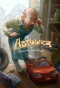 "Book cover ""Автошка"""