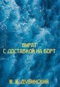"""Book cover """"Пират с доставкой на борт"""""""