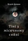 """Обкладинка книги """"Тіні у місячному сяйві"""""""