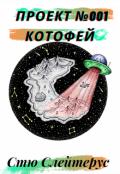 """Обкладинка книги """"Проект №001 """"Котофей"""""""""""