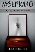 """Обкладинка книги """"Дзеркало"""""""