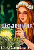 "Обкладинка книги ""Щоденник"""