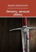 "Book cover ""Лечить, нельзя убить"""