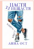 """Обкладинка книги """"Настя 33 нещастя"""""""