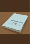 """Обкладинка книги """"Справа привида"""""""