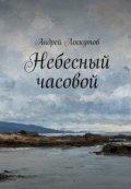 """Book cover """"Небесный часовой """""""