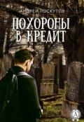 """Book cover """"Похороны в кредит """""""