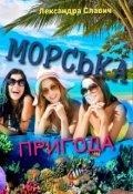 """Обкладинка книги """"Морська пригода"""""""