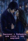 """Обкладинка книги """"Закохані з Лейденсу, але хтось із них мертвий"""""""