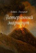 "Book cover ""Потерянный маршрут"""