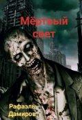 """Book cover """"Мертвый свет 2"""""""
