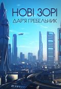 """Обкладинка книги """"Нові зорі"""""""