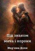 """Обкладинка книги """"Під знаком меча і корони"""""""