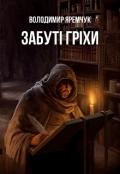 """Обкладинка книги """"Забуті гріхи"""""""