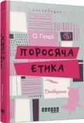 "Обкладинка книги ""Поросяча етика"""