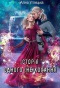 """Обкладинка книги """"Історія одного (не)кохання"""""""
