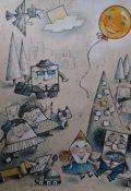 "Book cover ""Сказка про шарик"""