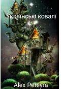 """Обкладинка книги """"Українські ковалі"""""""