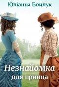 "Обкладинка книги ""Незнайомка для принца"""