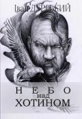 """Обкладинка книги """"Небо над Хотином"""""""