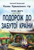 """Обкладинка книги """"Казки Кремезних гір. Казка 2. Подорож до Забутої країни"""""""