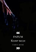"Обкладинка книги ""Колір води"""