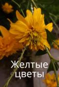 "Book cover ""Осенью"""