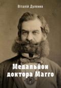 "Обкладинка книги ""Медальйон доктора Магго"""