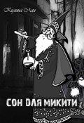"""Обкладинка книги """"Сон для Микити"""""""