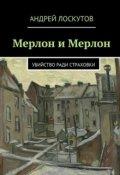 "Book cover ""Мерлон и Мерлон. Убийство ради страховки. """