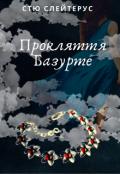 """Обкладинка книги """"Прокляття Базурте"""""""