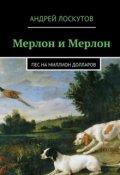 "Book cover ""Мерлон и Мерлон. Пес на миллион долларов """