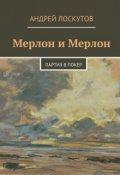 """Book cover """"Мерлон и Мерлон. Партия в покер. """""""