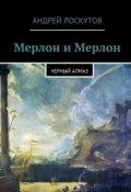 """Book cover """"Мерлон и Мерлон. Черный алмаз. """""""