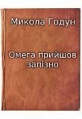 """Обкладинка книги """"Омега прийшов запізно"""""""