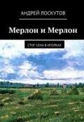 """Book cover """"Мерлон и Мерлон. Стог сена в иголках. """""""