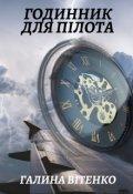 """Обкладинка книги """"Годинник для пілота"""""""