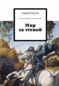 "Book cover ""Мир за стеной """