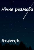 """Обкладинка книги """"Нічна розмова """""""