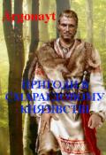 """Обкладинка книги """"Пригоди В Смарагдовому КнязІвствІ"""""""