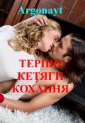"Обкладинка книги ""ТерпкІ Кетяги Кохання"""