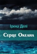 "Обкладинка книги ""Серце Океана """