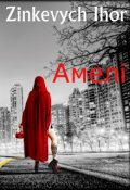 "Обкладинка книги ""Амелі"""