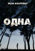 """Обкладинка книги """"Одна"""""""