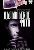 "Book cover ""Дьявольское фото. """